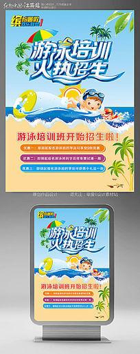 清爽游泳培训火热招生海报