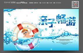 清新亲子游泳海报设计模板