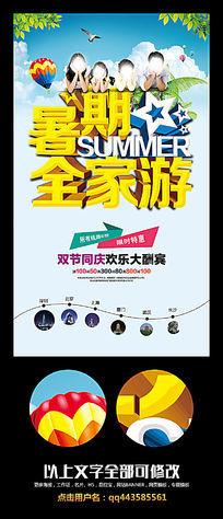 全家暑假旅游海报设计psd