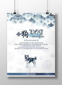 十二生肖青花瓷中国风外国人学习中国文化用狗年海报