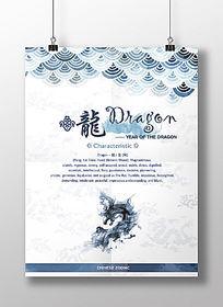 十二生肖青花瓷中国风外国人学习中国文化用龙年海报