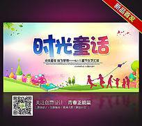 时光童话创意61儿童节文艺汇演