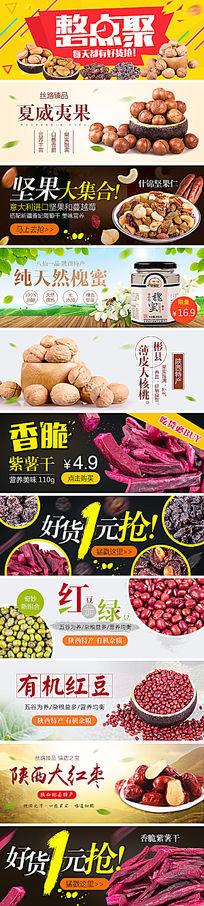 食品坚果杂粮大枣移动端海报钻展海报图集合