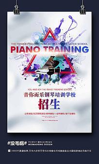 时尚高档钢琴培训招生海报