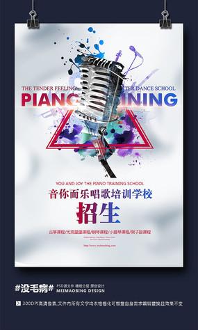 时尚暑期歌唱音乐培训班招生海报