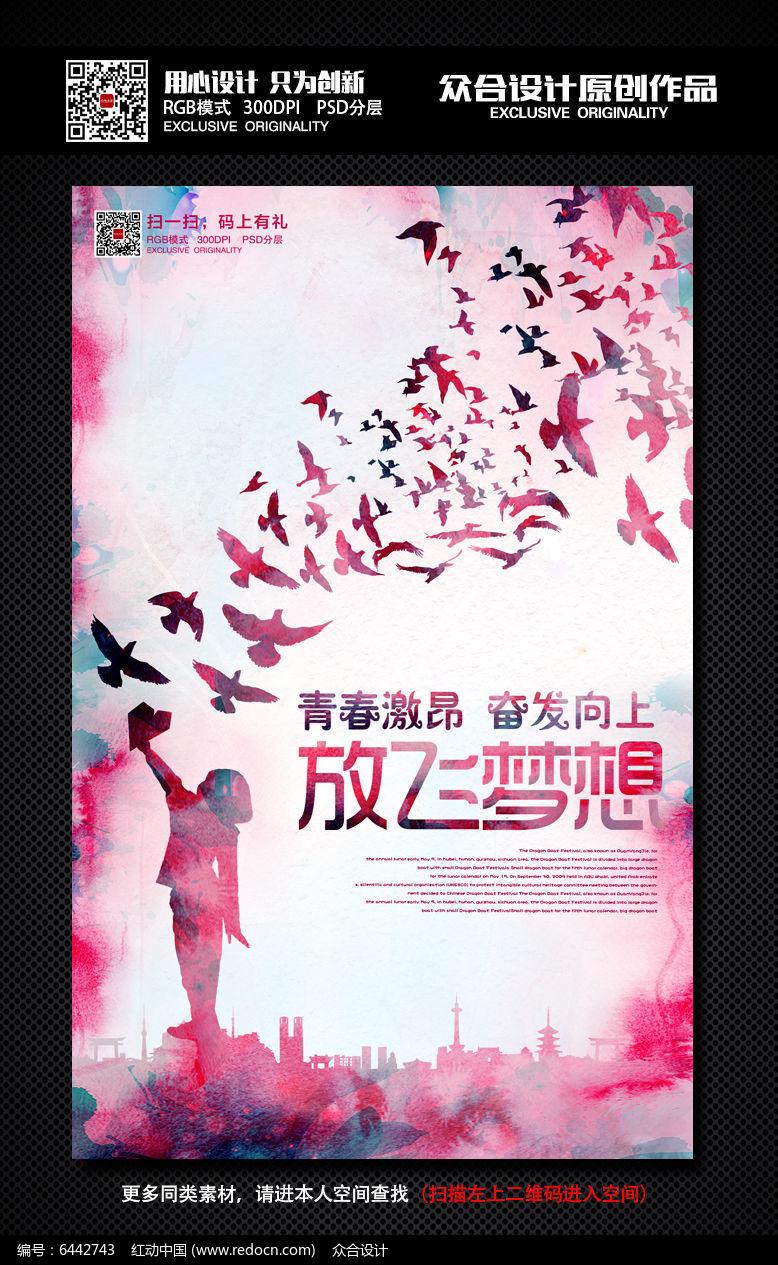 原创设计稿 海报设计/宣传单/广告牌 海报设计 水彩创意放飞梦想海报图片