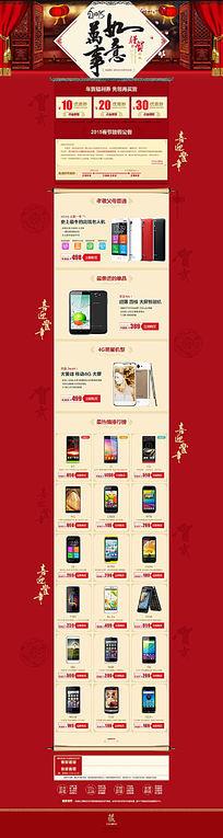 淘宝天猫过年春节专题页模板素材