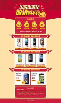 天猫淘宝京东国庆十一节日专题页活动模板
