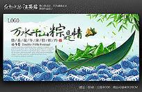 万水千山粽是情端午节海报招贴