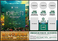 夏季绿色花卉背景年中大促海报