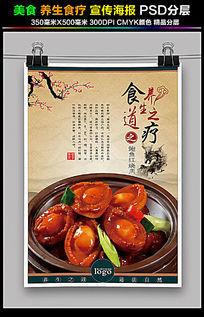 养生食疗鲍鱼红烧肉海报