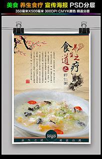 养生食疗虾仁粥海报
