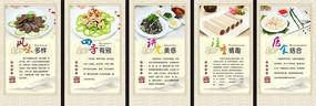 饮食文化海报