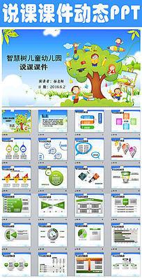 智慧树幼儿园小学说课课件模板