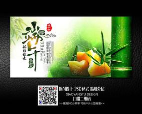中国风端午节活动促销海报