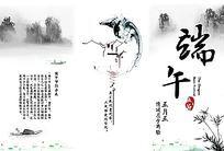 中国风端午节折页