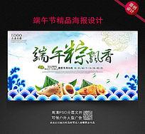 中国风端午粽飘香端午节海报设计