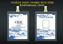 中国风青花瓷蓝色工作证模板