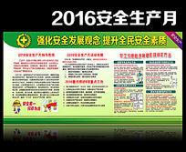 2016安全生产月展板