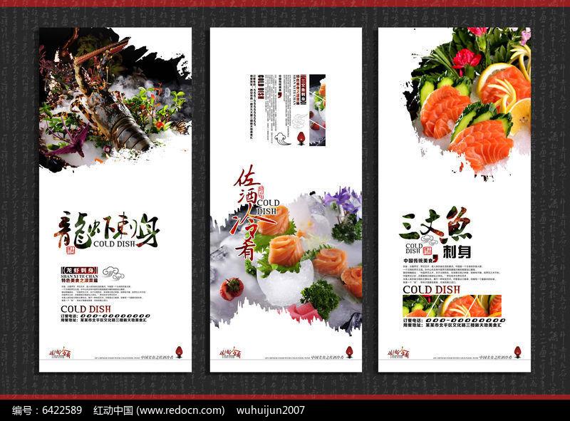 刺身美食文化展板图片