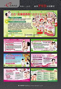 妇幼保健院免费服务项目宣传栏7块