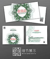 绿色清新花纹装饰邀请函