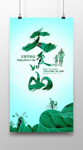 绿色时尚父爱如山父亲节海报 PSD