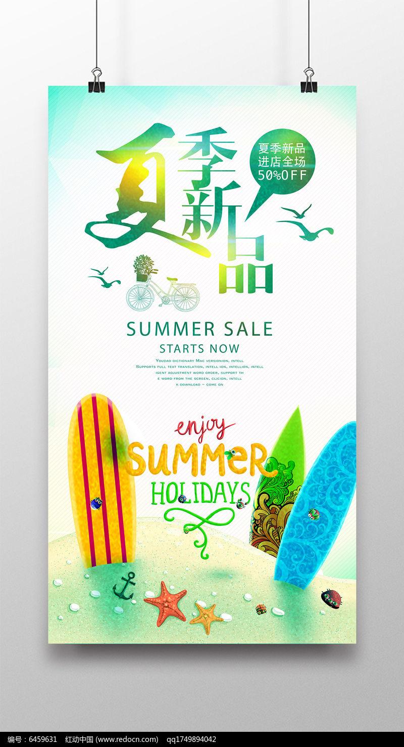 2016时尚夏季新品海报图片
