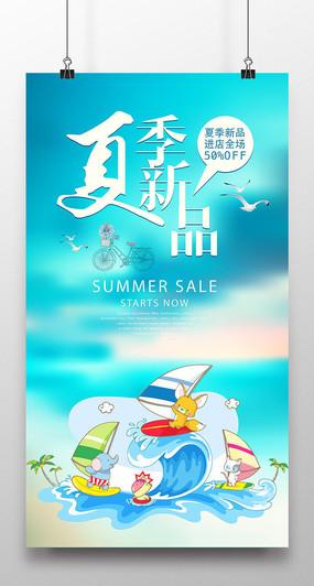 2016时尚夏季新品海报