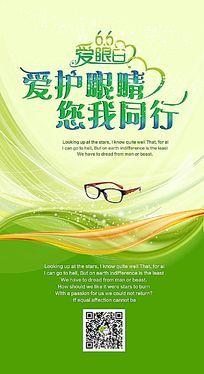 爱眼日眼镜店促销海报