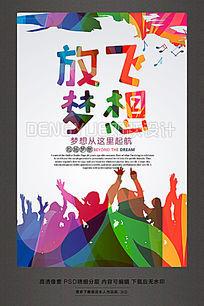 炫彩时尚放飞梦想海报