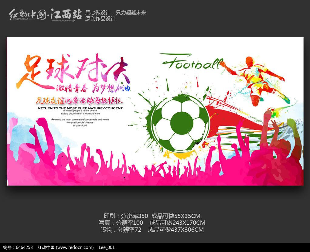 炫彩时尚足球海报设计