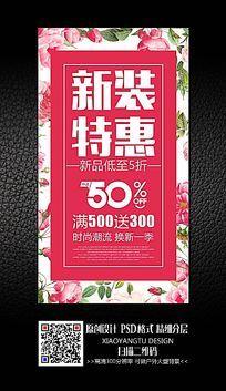 炫彩唯美美装特卖宣传海报设计