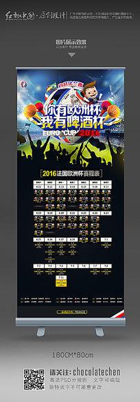 创意2016欧洲杯足球赛时间表易拉宝