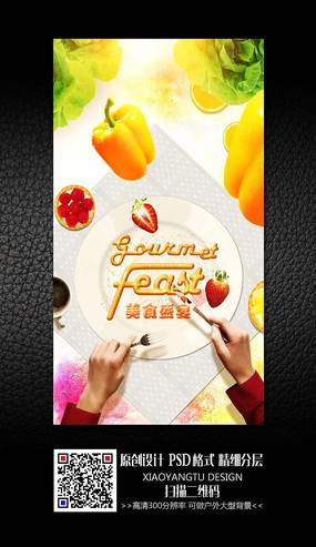 创意时尚美食盛宴海报设计