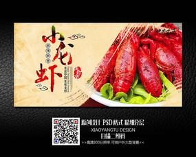 创意时尚小龙虾促销海报设计 PSD