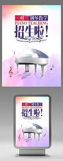 钢琴培训班招生海报设计