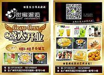 高档快餐店开业促销宣传单