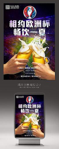 激情欧洲杯宣传海报设计