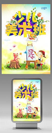 美术绘画兴趣班海报设计