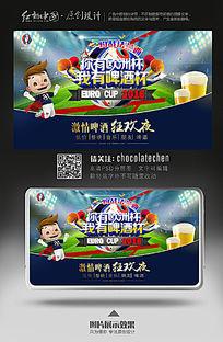 欧洲杯啤酒商业宣传海报