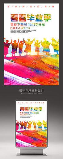 青春毕业季节创意海报设计