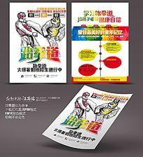时尚夏季跆拳道招生宣传单设计
