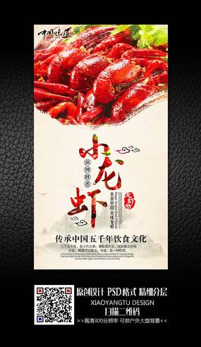 时尚香辣小龙虾海报模板设计 PSD