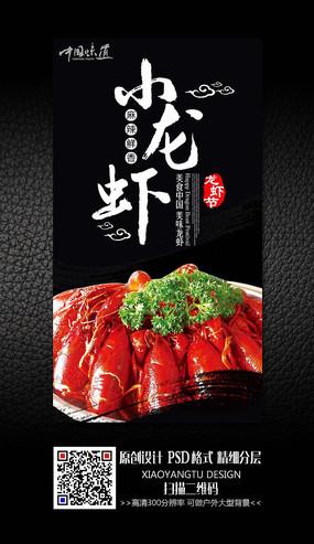 特色创意时尚小龙虾美食海报设计 PSD