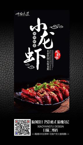 特色创意小龙虾美食推荐海报 PSD