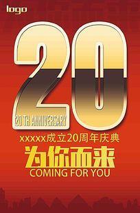 为你而来20周年庆海报