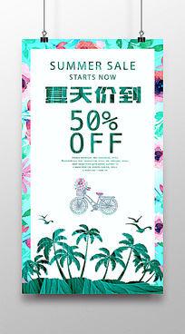 夏天价到夏季促销海报设计