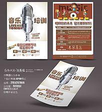 音乐培训班宣传单设计