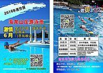 游泳馆活动宣传单